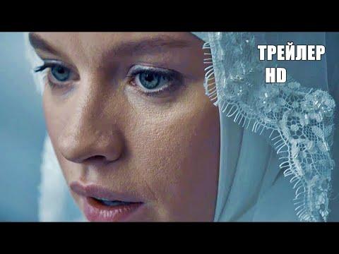 ИДЕНТИФИКАЦИЯ 1 сезон, ТРЕЙЛЕР, сериал 2020  Драма, Детективный сериал