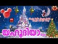 Yahoodiya # Christsian Devotional Songs Malayalam 2018 # Superhit Christmas Songs