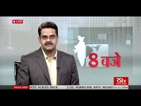 Hindi News Bulletin | हिंदी समाचार बुलेटिन – Oct 09, 2017 (8 pm)