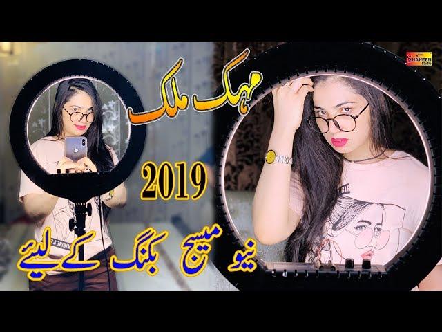 Mehak Malik | New Message For Booking 2019 | Shaheen Studio