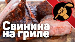 Свинина на гриле low and slow weber smokey mountain cooker Ver 2.0