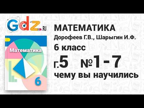 Чему вы научились к главе 5 - Математика 6 класс Дорофеев