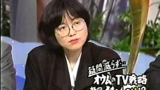 オウム真理教の『メディア戦略』江川紹子次なるオームのターゲットは? 江川紹子 検索動画 5