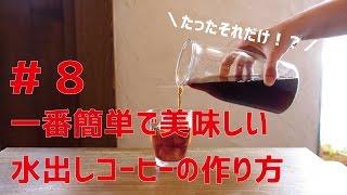 #8【夏のコーヒー2017】一番簡単で美味しい水出しコーヒーの作り方(how to make coldbrew coffee) thumbnail
