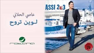 Assi El Hallani - La Wein Trouh / عاصي الحلاني - لوين تروح