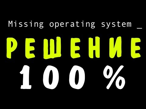MISSING OPERATING SYSTEM