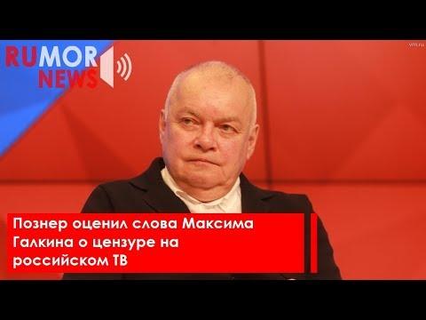 Познер оценил слова Максима Галкина о цензуре на российском ТВ