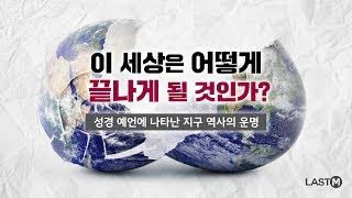 [예언교실 샘플] 이 세상은 어떻게 끝나게 될 것인가? -  (성경 예언에 나타난 지구 역사의 운명)