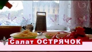 Салат Острячок. Вкуснейшая закуска из помидор с колбасой, сыром и чесноком.