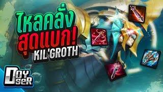 RoV:Kil'Groth ไหลป่าไล่หวดยับๆ - Doyser ft.Memarkz,Wanoiz