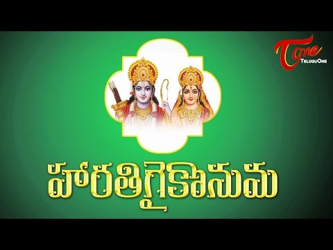 Sri Rama Harathi | Harathi Gaikonuma Song | Sampradaya Mangala Harathulu | Epi 77