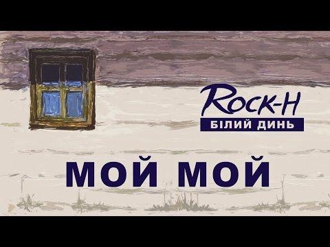 Rock-H / Рокаш - Мой мой (з текстом)