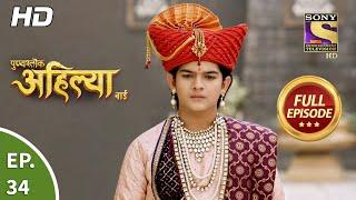 Punyashlok Ahilya Bai - Ep 34 - Full Episode - 18th February, 2021