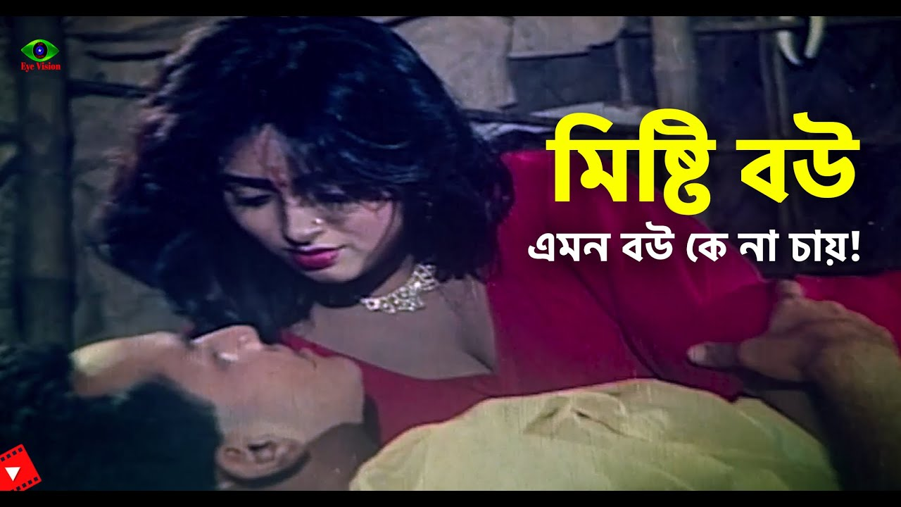 Download Misti Bou | এমন বউ কে না চায় | Salman Shah & Lima | Prem Zuddho | Movie Scene