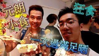 Publication Date: 2018-08-18 | Video Title: Vog 朗屏小食檔