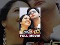 Ramdev Telugu Full Movie || Abbas, Aakash, Gracy Singh || SK Basheed || MM Sreelekha