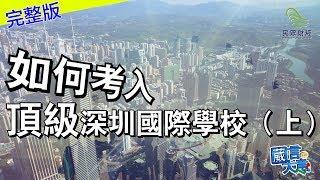 Publication Date: 2019-11-22   Video Title: 如何考入頂級深圳國際學校(上)_葳言大意_民眾財經台_201