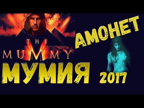 """О фильме """"Мумия"""" 2017: кто такая Амонет, дочь фараона?"""