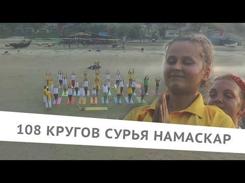 Сурья Намаскар - 108 Кругов на пляже Арамболь, Гоа
