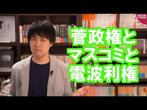 2021/08/12 マスコミは菅政権を叩きすぎじゃないだろうか?