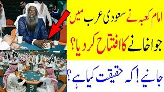 Imam e Kaaba Adil Al kalbani Nay Saudi Arab Mn Juwwa Khanay ka Iftitah kar dia? Jumbo TV