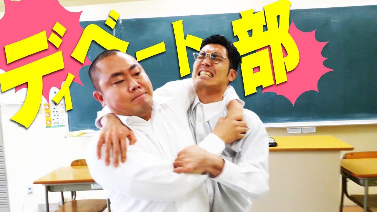 【ハナコ】#102「ディベート部」