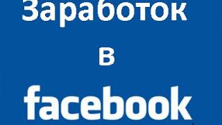 Как зарабатывать на Facebook