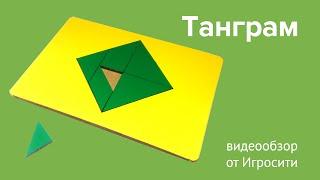 ИГРА ТАНГРАМ. Головоломка танграм для детей