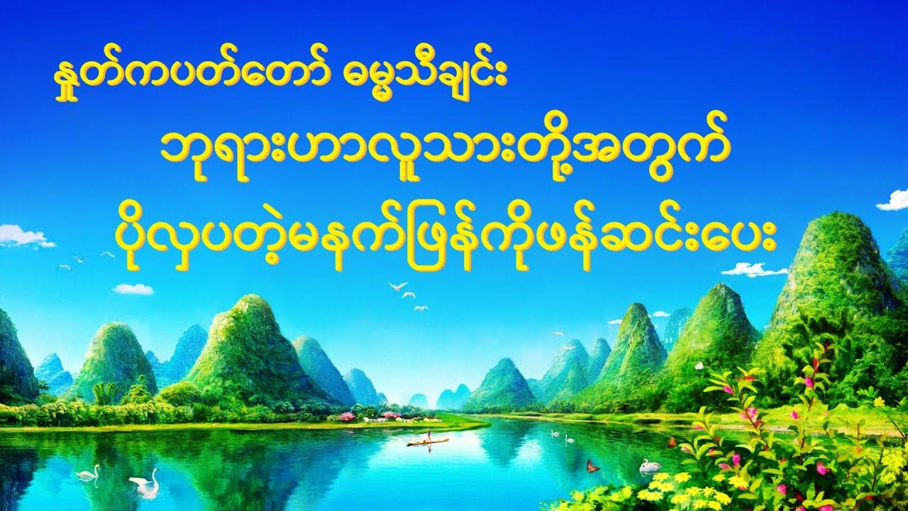2020 Myanmar Gospel Music With Lyrics  (ဘုရားဟာလူသားတို့အတွက်ပိုလှပတဲ့မနက်ဖြန်ကိုဖန်ဆင်းပေး)
