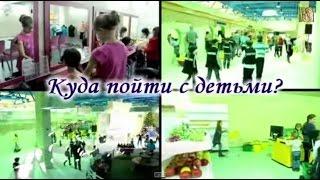 видео Нескучные музеи для детей – куда пойти с ребенком?