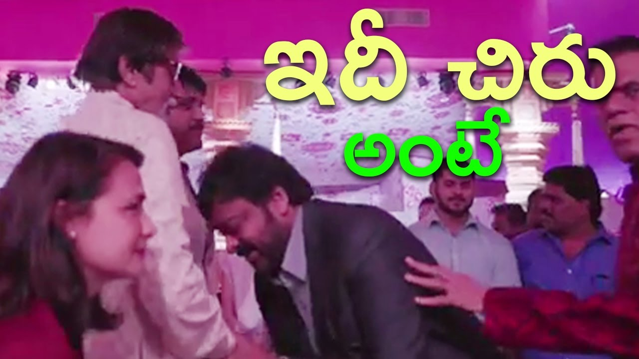 Chiranjeevi Took Blessings From Amitabh Bachan
