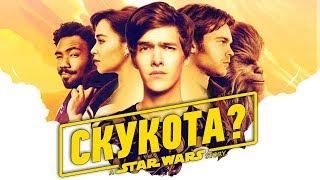 Что посмотреть на выходных – Хан Соло: Звёздные Войны. Истории. #ЧПНВ №16