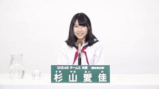 AKB48 49thシングル 選抜総選挙 アピールコメント SKE48 チームS所属 杉山愛佳 (Aika Sugiyama) 【特設サイト】 http://www.akb48.co.jp/sousenkyo49th/ ...