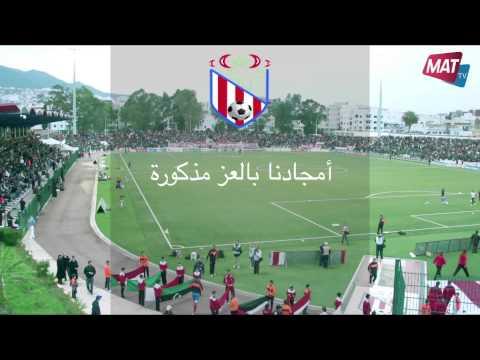 النشيد الرسمي للمغرب التطواني  (L'hymne de MAT (Moghreb Atlethic de Tetouan