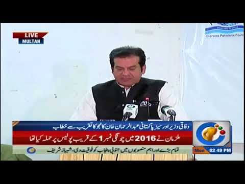 Federal Minister Overseas Pakistan Abdul Rehman Khan Kanju Addressing ceremony