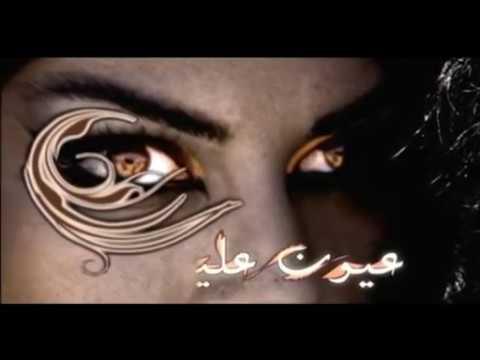 مقدمة مسلسل عيون عليا | ياسر المصري | صبا مبارك