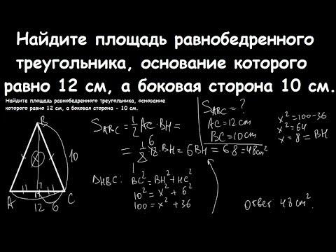 Как найти площадь равнобедренного треугольника 4 класс