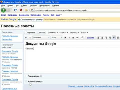 Как сделать сайт в google хостинг серверов екатеринбург