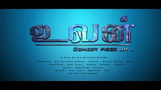 Uvan Official Teaser | Kj Sathish kumar & Team | Payasam Enga Da