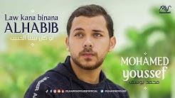 Mohamed Youssef - Law Kana Bainana Al Habib | محمد يوسف - لو كان بيننا الحبيب