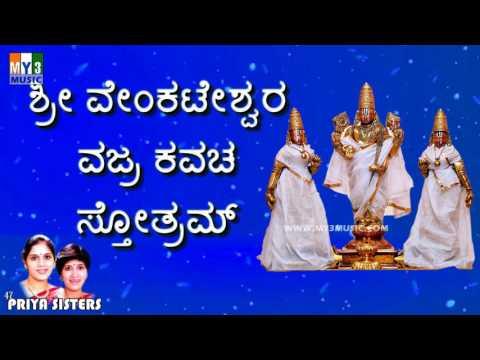 Sri Venkateswara Vajra Kavacha Stotram BY PRIYA SISTERS KANNADA
