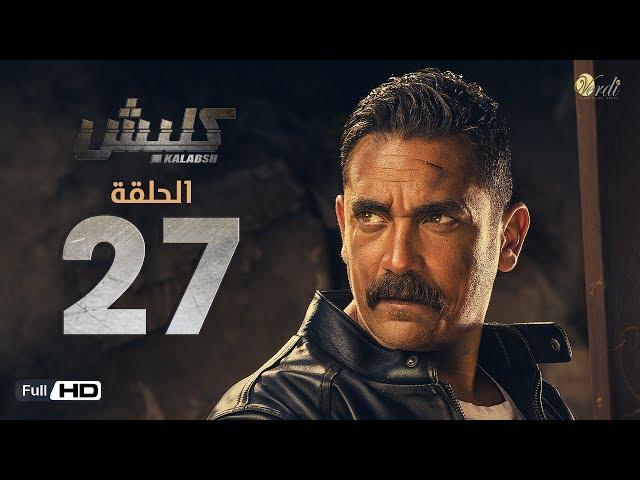 مسلسل كلبش - الحلقة 27 السابعة والعشرون -  بطولة امير كرارة  -  Kalabsh Series Episode 27
