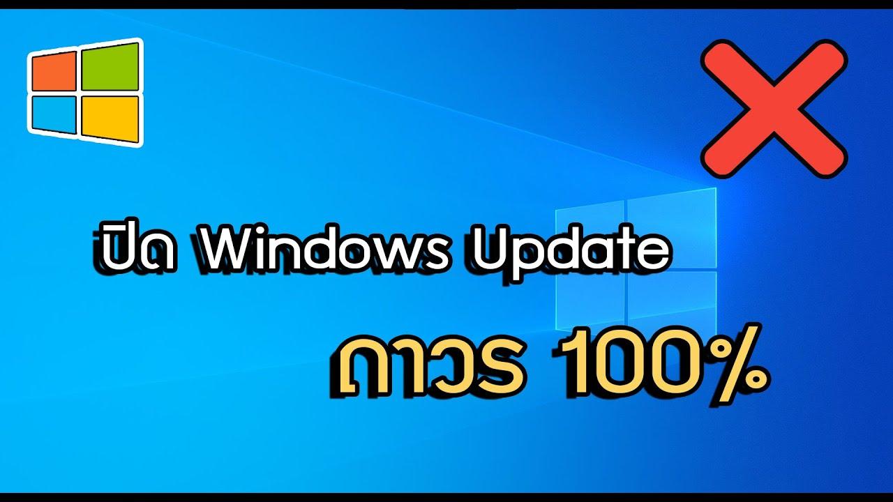 วิธีปิด Windows Update ถาวรได้ผล 100%
