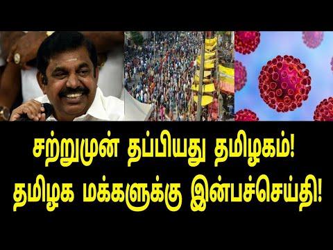 சற்றுமுன் தப்பியது தமிழகம்! தமிழக மக்களுக்கு இன்பச்செய்தி!   Tamil Trending News   Tamil News