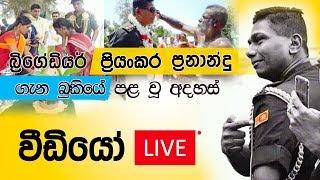 බ්රිගේඩියර් පහදා දුන් සත්ය Brigadier Priyankara Fernando, explains Tamil Ealam Protesters