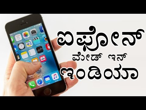 iPhone SE Will Be Made In Bangalore | Oneindia Kannada