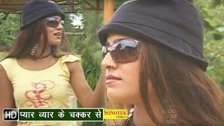 Pyar Wyar Ke Chkkar Se    प्यार व्यार के चक्कर से    Haryanvi Hot Songs