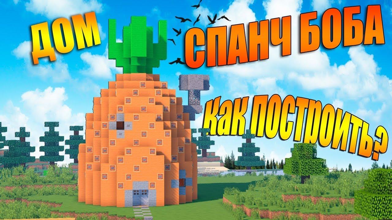 Игра строить дома у губки боба игры на двоих том и джерри том против джерри