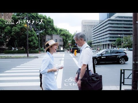 木内みどりの小さなラジオ、第1回のゲストは元京都大学原子炉実験所助教・小出裕章さんです。どこか懐かしい、そして、優しい時間があなたに届きますよう ...