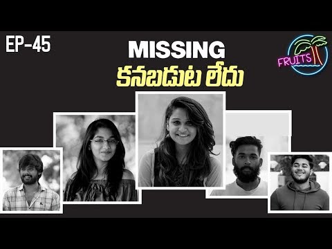 FRUITS - Telugu Web Series EP45    Missing కనపడుట లేదు